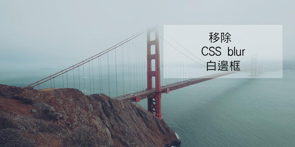 移除 CSS Blur 白邊框