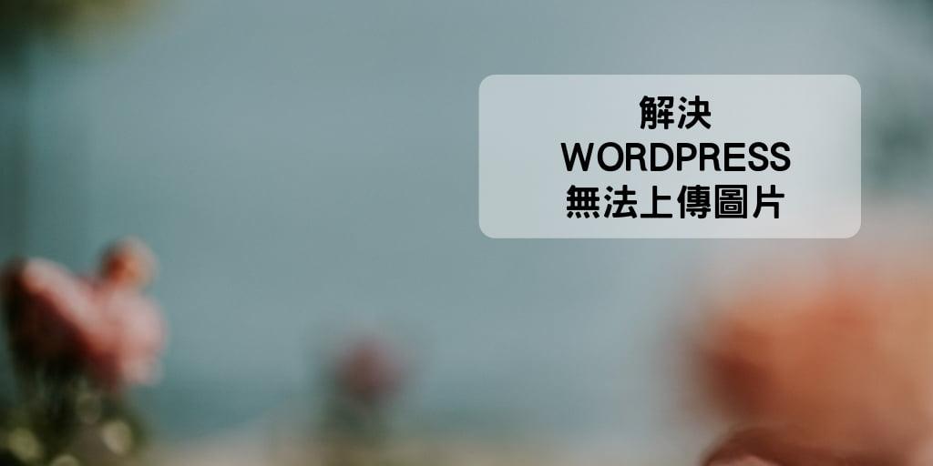 解決 WordPress 無法上傳圖片