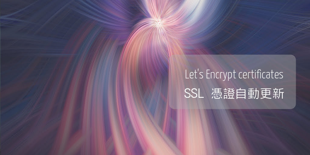 Google Cloud Platform Bitnami Let's Encrypt certificates SSL 憑證自動更新