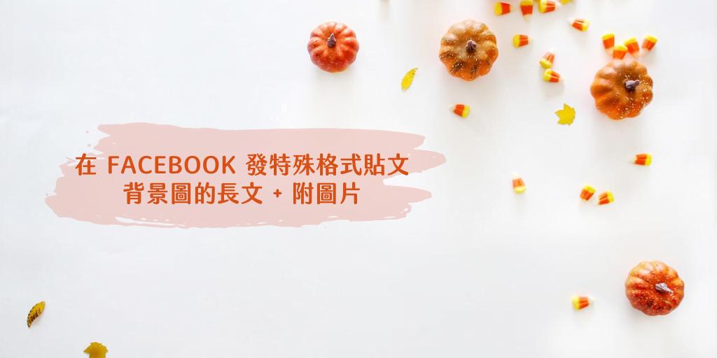 在 Facebook 個人塗鴉牆發特殊貼文格式「有背景圖的長文+附圖片」的方法