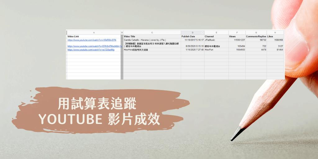 用 Google Sheet Excel 追蹤 YouTube 影片成效(留言、按讚數、觀看數) YouTube Tracker