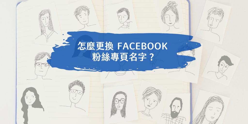 怎麼修改 Facebook 粉絲專頁名字